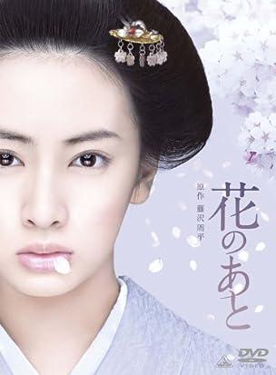 花のあと 【初回限定版】 [DVD]