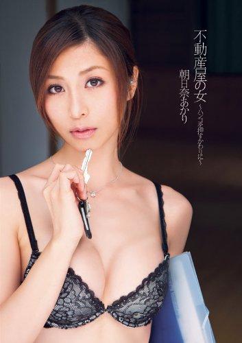 不動産屋の女~ハンコを押すかわりに~ 朝日奈あかり [DVD]