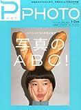 PHaT PHOTO (ファットフォト) 2014年 2月号