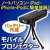 モバイル ミニプロジェクター パソコン iPhone iPad iPad2 iPod iPhone4 対応 プロジェクター 小型 400-PRJ005