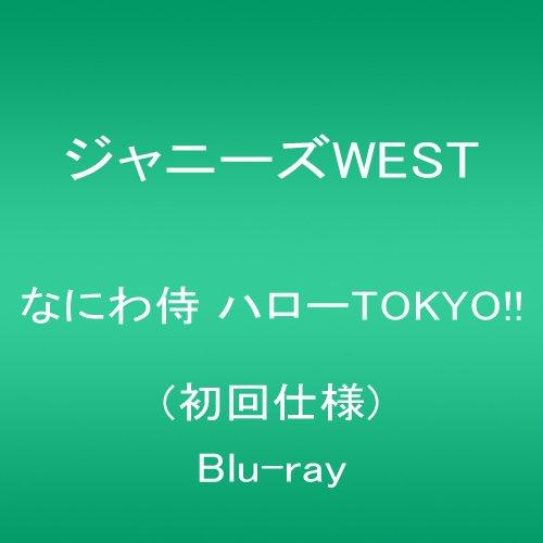なにわ侍 ハローTOKYO!! (初回仕様) [Blu-ray]をAmazonでチェック!