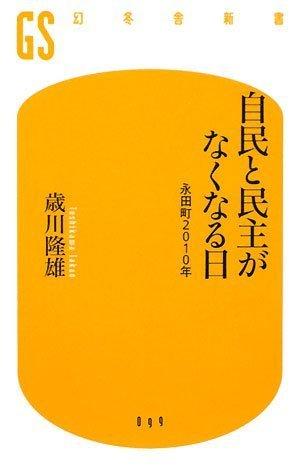 自民と民主がなくなる日—永田町2010年 (幻冬舎新書)