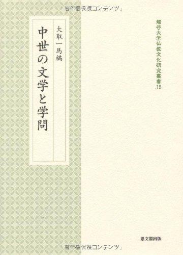 中世の文学と学問 (龍谷大学仏教文化研究叢書)