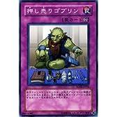 【遊戯王カード】 押し売りゴブリン FOTB-JP056-N