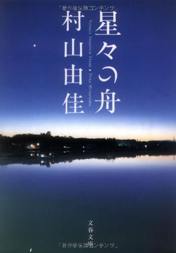 Boat Voyage Through Stars of stars (Bunshun Bunko)