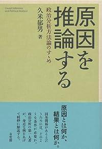 久米郁男『原因を推論する』(有斐閣、2013年)