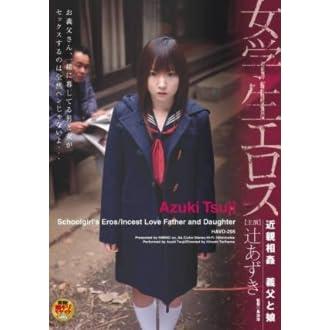 女学生エロス 近親相姦 義父と娘 辻あずき [DVD]