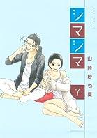 シマシマ(7) (モーニングコミックス)