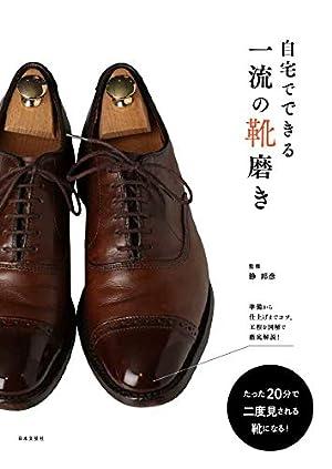 自宅でできる一流の靴磨き: たった20分で二度見される靴になる!