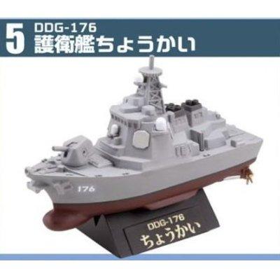 チビスケ護衛艦&潜水艦 [5.DDG-176 護衛艦ちょうかい](単品)