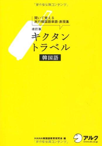 キクタントラベル韓国語