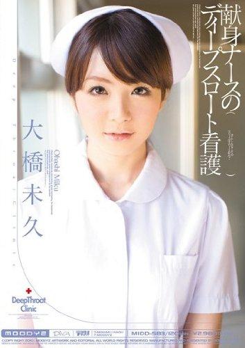 大橋未久 献身ナースのディープスロート看護 [DVD]