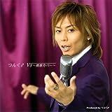V3~青春カバー~(初回生産限定盤)(DVD付)