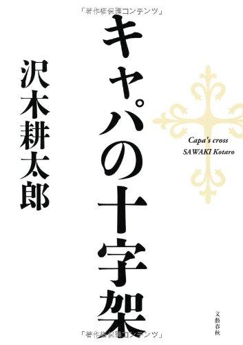 キャパの十字架