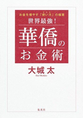 世界最強!  華僑のお金術 お金を増やす「使い方」の極意