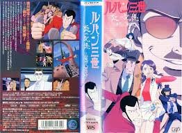 ルパン三世 炎の記憶~TOKYO CRISIS~ [VHS]