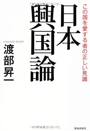 日本興国論 (この国を愛する者の正しい見識)