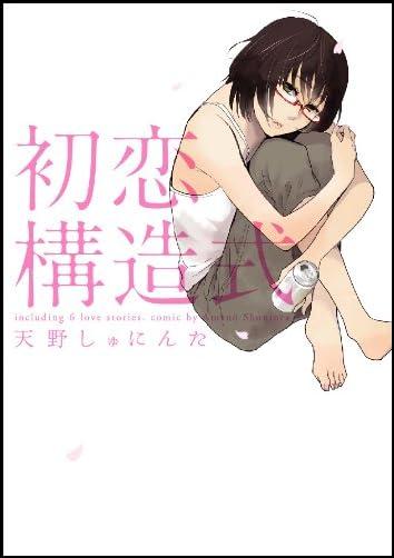 初恋構造式 (百合姫コミックス)