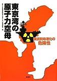東京湾の原子力空母─横須賀母港化の危険性