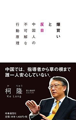 爆買いと反日 ―中国人の不可解な行動原理―
