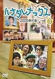 ハナタレナックス 第3滴 -2005傑作選