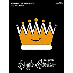 CEO OF THE INTERNET ジェフ・ベゾス、かく語りき [Kindle版]