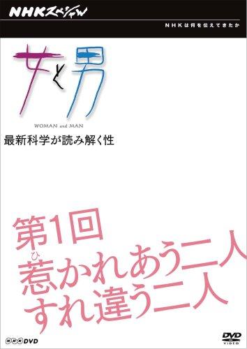 NHKスペシャル 女と男 第1回 惹かれあう二人 すれ違う二人 [DVD]