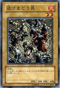 遊戯王カード 【 逃げまどう民 】 EE1-JP056-N 《エキスパートエディション1》