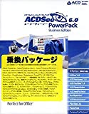 パワフルイメージングソフトウェア ACDSee 6.0 PowerPack Business Edition 乗換パッケージ
