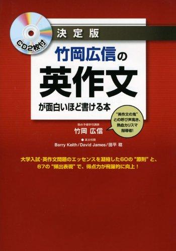 CD2枚付 竹岡広信の 英作文が面白いほど書ける本