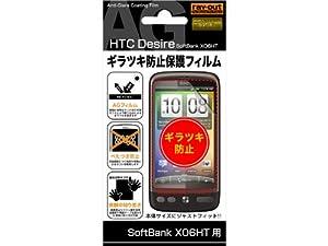 レイ・アウト HTC Desire SoftBank X06HT用ギラツキ防止保護フィルム RT-HX06FS1/AG