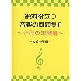 絶対役立つ音楽の問題集 II ~音程の知識編~