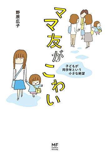 ママ友がこわい 子どもが同学年という小さな絶望 (メディアファクトリーのコミックエッセイ)