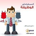 Assaytara Ala Al Wathifa: Controlling the Job - in Arabic | Ali Hassan Salem, Ph.D.