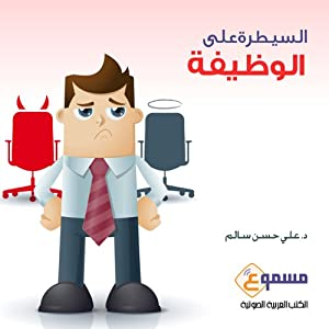 Assaytara Ala Al Wathifa: Controlling the Job - in Arabic | [Ali Hassan Salem, Ph.D.]