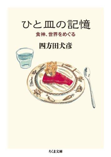ひと皿の記憶: 食神、世界をめぐる