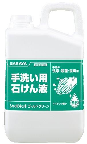 サラヤ シャボネット ゴールドグリーン 3kg