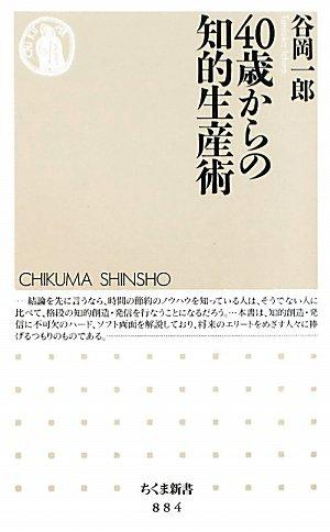 40歳からの知的生産術 (ちくま新書)