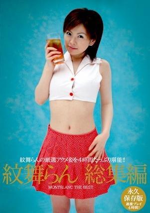 紋舞らん 総集編 [DVD]