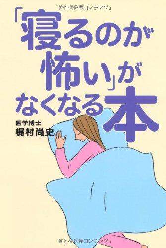 「寝るのが怖い」がなくなる日