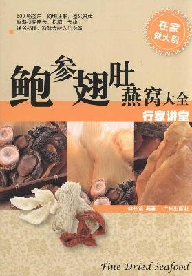 Abalone bird wings belly Daquan: star taste(Chinese Edition) PDF