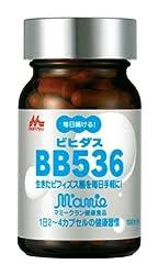ビヒダス BB536 100カプセル (1カプセル内容量 300mg)