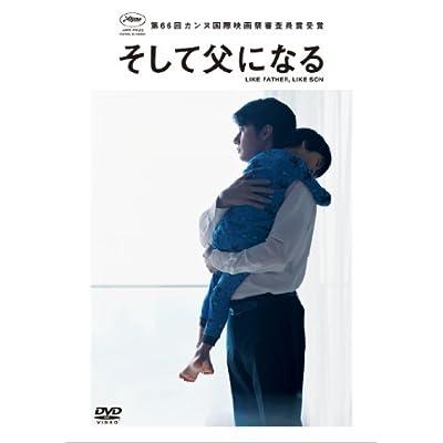 そして父になる DVDスタンダード・エディション