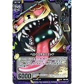 Z/X ゼクス カード ペロペロするミミック (UC) / 五神竜の巫女(B06)