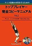テニストッププロのサービスメカニズム (トッププレイヤー完全コピーマニュアル)(DVD付)