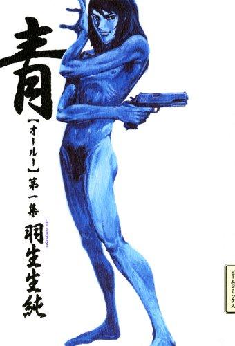 青 オールー 第一集 (ビームコミックス)