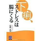 下痢、ストレスは腸にくる (阪大リーブル026)