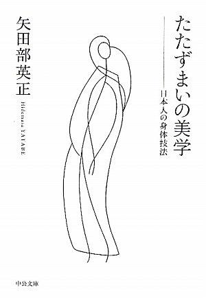 たたずまいの美学 - 日本人の身体技法