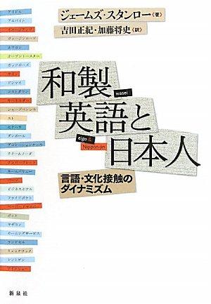 和製英語と日本人―言語・文化接触のダイナミズム