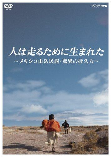 人は走るために生まれた ~メキシコ山岳民族・驚異の持久力~ [DVD]